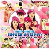 ミニモニ。シングルVクリップス(1) [DVD]