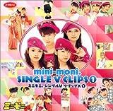 ミニモニ。シングルVクリップス(1)[DVD]