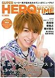 東映ヒーローキャスト PHOTOBOOK スーパーヒーロータイム2015 autumn (ホビージャパンMOOK 674)