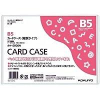 コクヨ カードケース(環境対応)硬質B5 60枚