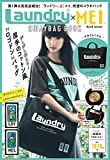 Laundry®×MEI 2WAYBAG BOOK BLACK version (バラエティ)