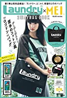 Laundry®×MEI 2WAYBAG BOOK BLACK version (バラエティ)