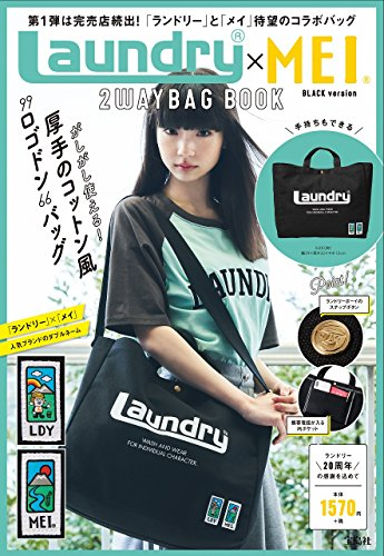 Laundry®×MEI 2WAYBAG BOOK BLAC...