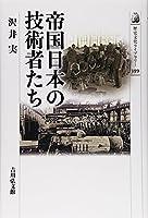 帝国日本の技術者たち (歴史文化ライブラリー)