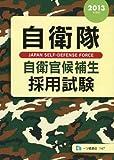 自衛隊自衛官候補生採用試験 2013年度版
