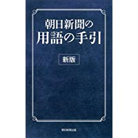 朝日新聞の用語の手引き