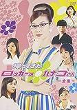 NHK連続ドラマ 帰ってきたロッカーのハナコさん 全集 ( 全20回収録 ) [DVD]