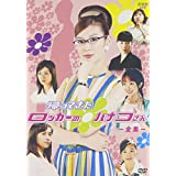 NHK連続ドラマ 帰ってきたロッカーのハナコさん 全集
