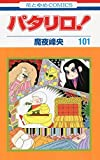 パタリロ! 101 (花とゆめCOMICS)