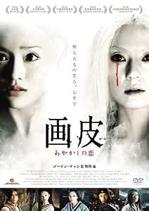 画皮  あやかしの恋 [DVD]