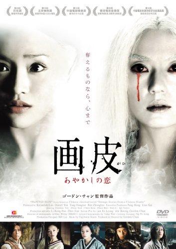 画皮  あやかしの恋 [DVD]の詳細を見る