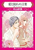 愛と別れの言葉 (HQ comics ナ 1-10)