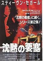 ●洋画映画チラシ【沈黙の要塞 】スティーヴン・セガール●状態コレクター品 良品(yti713)
