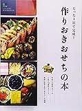 たった1日で完成! 作りおきおせちの本 (ei cooking)