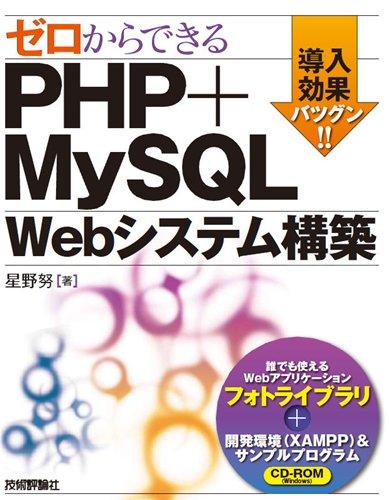 ゼロからできる PHP+MySQL Webシステム構築の詳細を見る