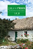 J.M.シング戯曲集