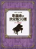 メロディー+ピアノ伴奏 歌謡曲の決定版50選