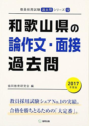 和歌山県の論作文・面接過去問 2017年度版 (教員採用試験「過去問」シリーズ)