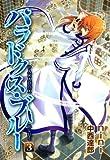 パラドクス・ブルー 3 (コミックブレイド)