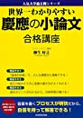世界一わかりやすい慶應の小論文 合格講座 人気大学過去問シリーズ