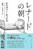 レナードの朝 〔新版〕 (ハヤカワ・ノンフィクション文庫)