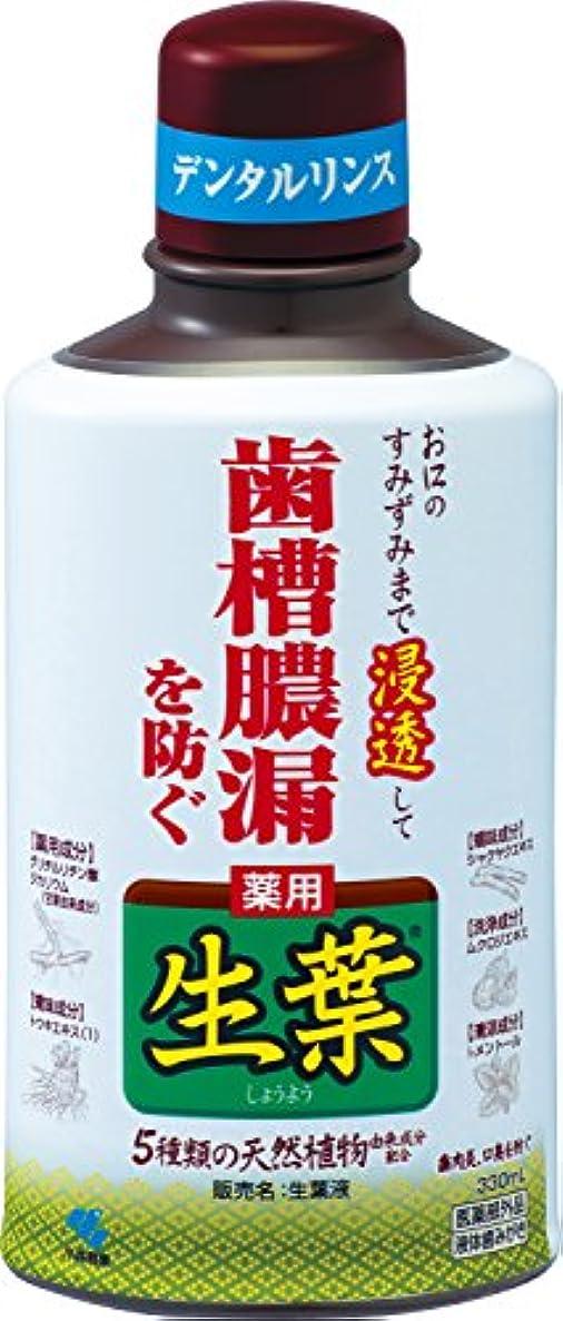 毛皮スポンサー増加する生葉液(しょうようえき) 歯槽膿漏を防ぐ デンタルリンス 液体歯磨き ハーブミント味 330ml 【医薬部外品】