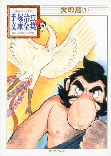 火の鳥(1) (手塚治虫文庫全集 BT 155)