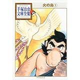 火の鳥(1) (手塚治虫文庫全集)