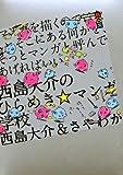西島大介のひらめき☆マンガ学校 マンガを描くのではない。そこにある何かを、そっとマンガと呼んであげればいい。 (講談社B…