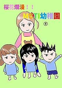 桜花爛漫!!MBTI幼稚園第1巻