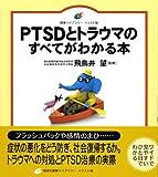 PTSDとトラウマのすべてがわかる本 (健康ライブラリーイラスト版) 画像
