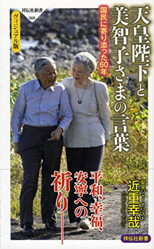天皇陛下と美智子さまの言葉 国民に寄り添った60年 (祥伝社新書)
