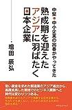 熟成期を迎えたアジアに羽ばたく日本企業 中堅・中小企業の出番がやってきた
