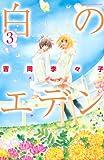 白のエデン(3) (講談社コミックス別冊フレンド)