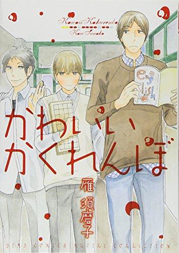 かわいいかくれんぼ (バーズコミックス ルチルコレクション)