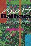 バルバラ (フィクションの楽しみ)