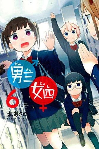 男三女四(6) (週刊少年マガジンコミックス)の詳細を見る