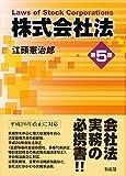 株式会社法 第5版