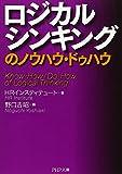 ロジカルシンキングのノウハウ・ドゥハウ (PHP文庫)