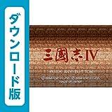 三國志IV [WiiUで遊べるスーパーファミコンソフト][オンラインコード]