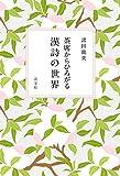 茶席からひろがる 漢詩の世界