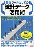 最強ツールとしての統計データ活用術 (洋泉社MOOK)