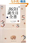 365日 誕生日全書