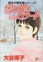 雪の花のバラード―翔子の事件簿シリーズ!! (秋田レディースコミックスデラックス)