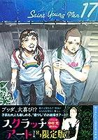 聖☆おにいさん スクラッチアート付き限定版 第17巻
