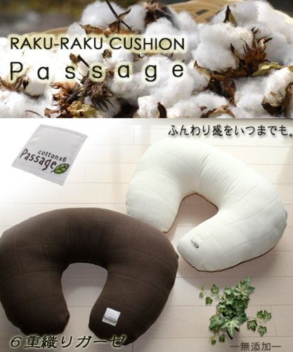 国産 無添加6重カーゼ カバーリング式 授乳クッション Passage ~パサージュ~ (色:アイボリー)