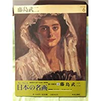 カンヴァス日本の名画〈6〉藤島武二 (1979年)