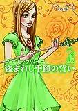 フェアリー・プリンセス 盗まれし季節の誓い 上 (MIRA文庫)