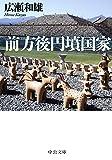 前方後円墳国家 (中公文庫)