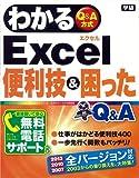 わかるExcel 便利技&困った Q&A: Ver.2013/2010/2007対応